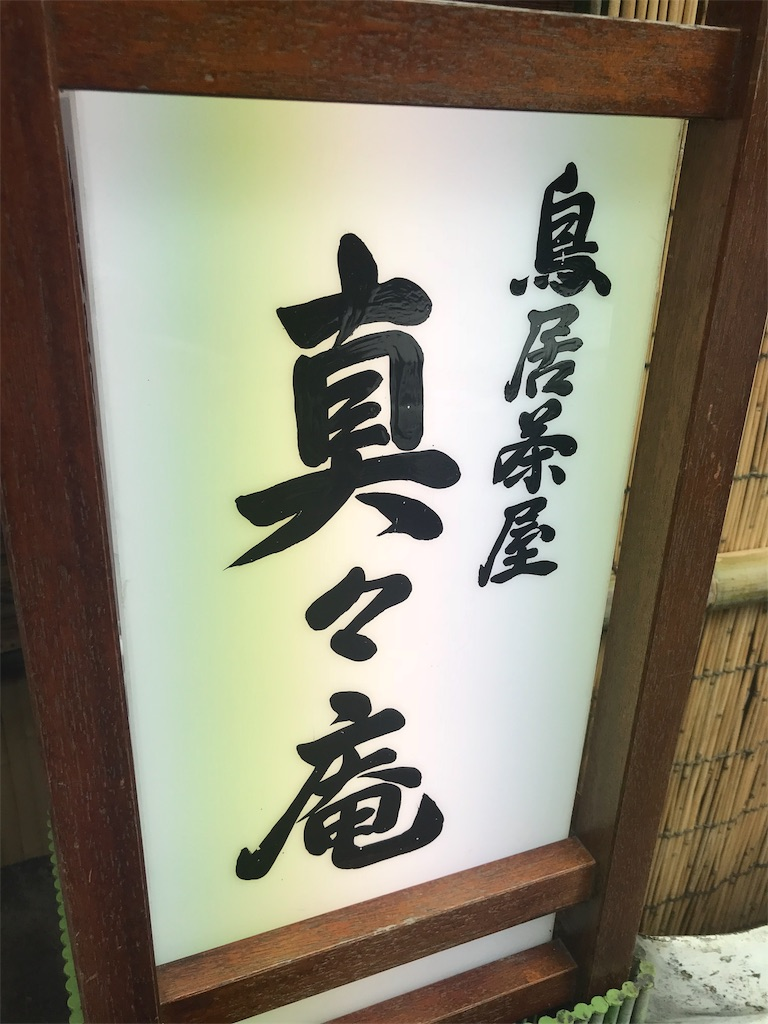 美食ソムリエAsaco京都