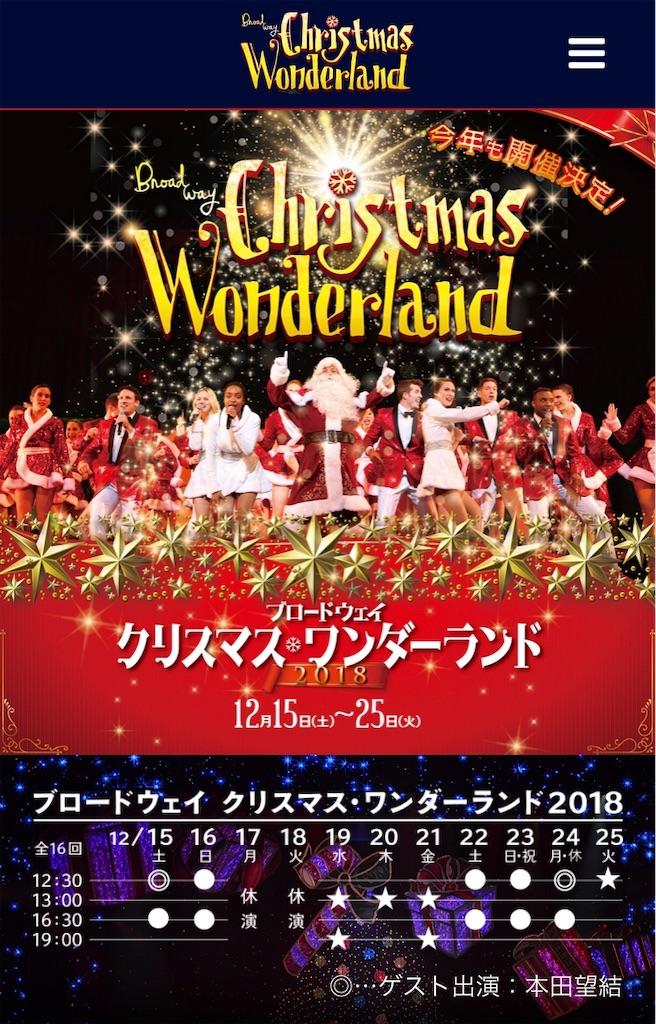 「ブロードウェイ クリスマス・ワンダーランド2018」