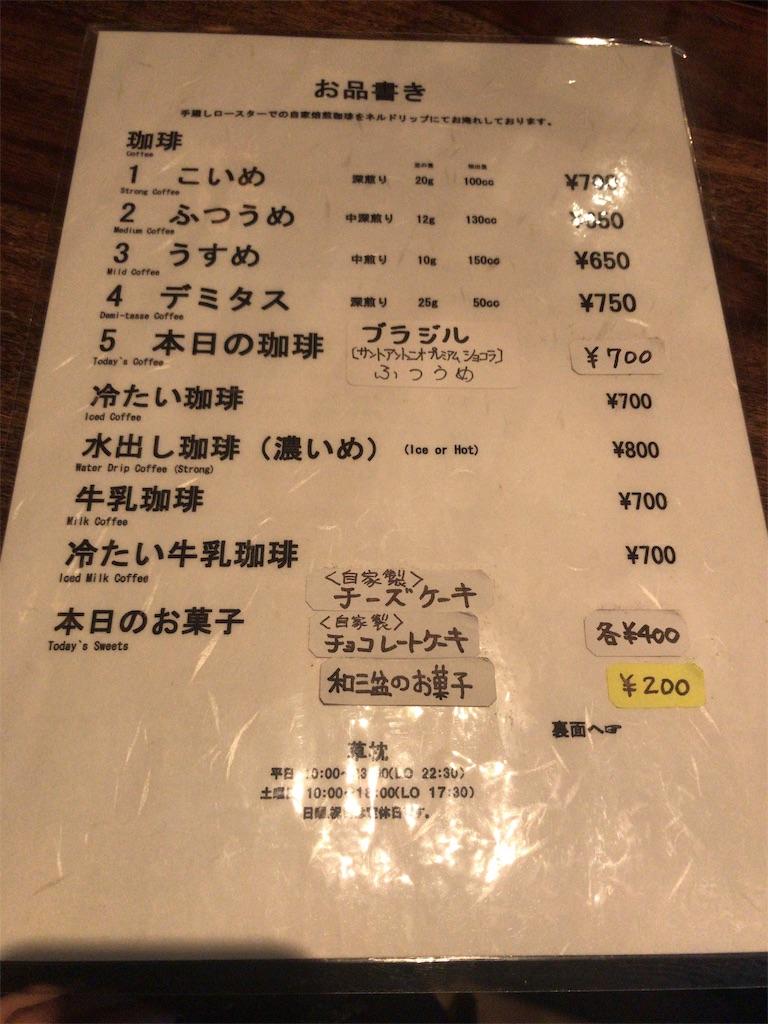 美食ソムリエAsaco喫茶店