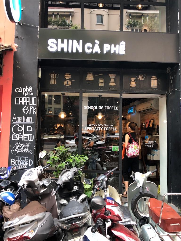 Shin Coffee(シンコーヒー)