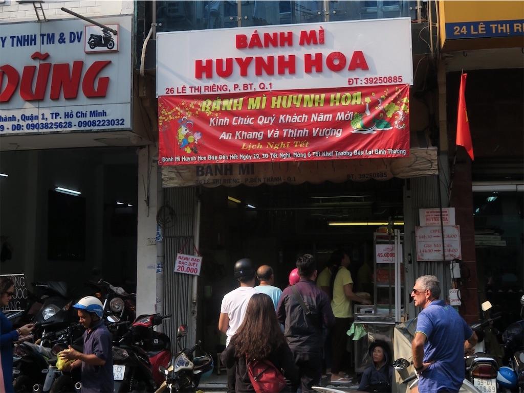 バインミー フィンホア(Banh Mi Huynh Hoa)