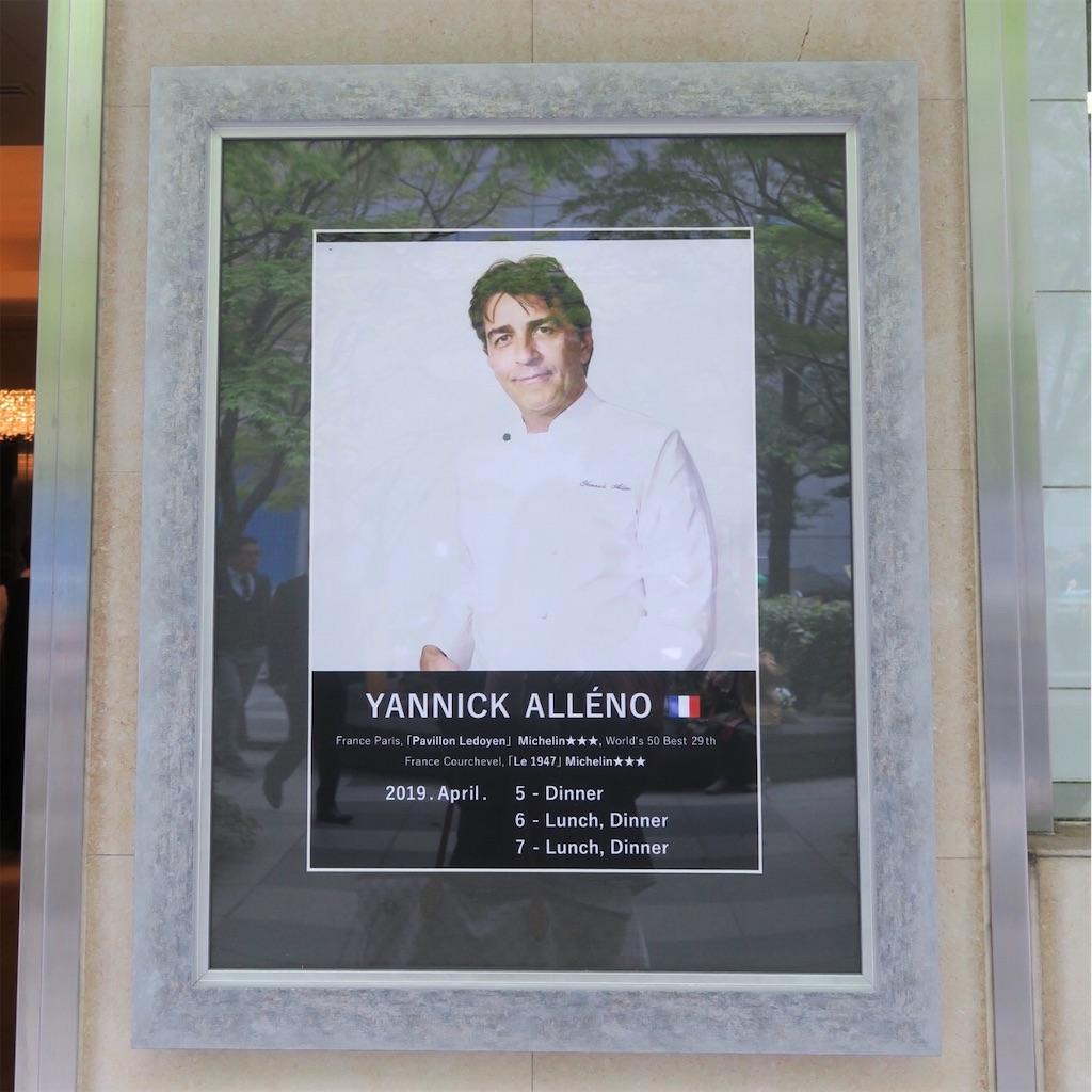 ヤニック・アレノ(Yannick Alléno)シェフ