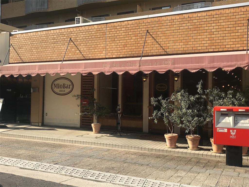 ミオバール (Mio Bar)