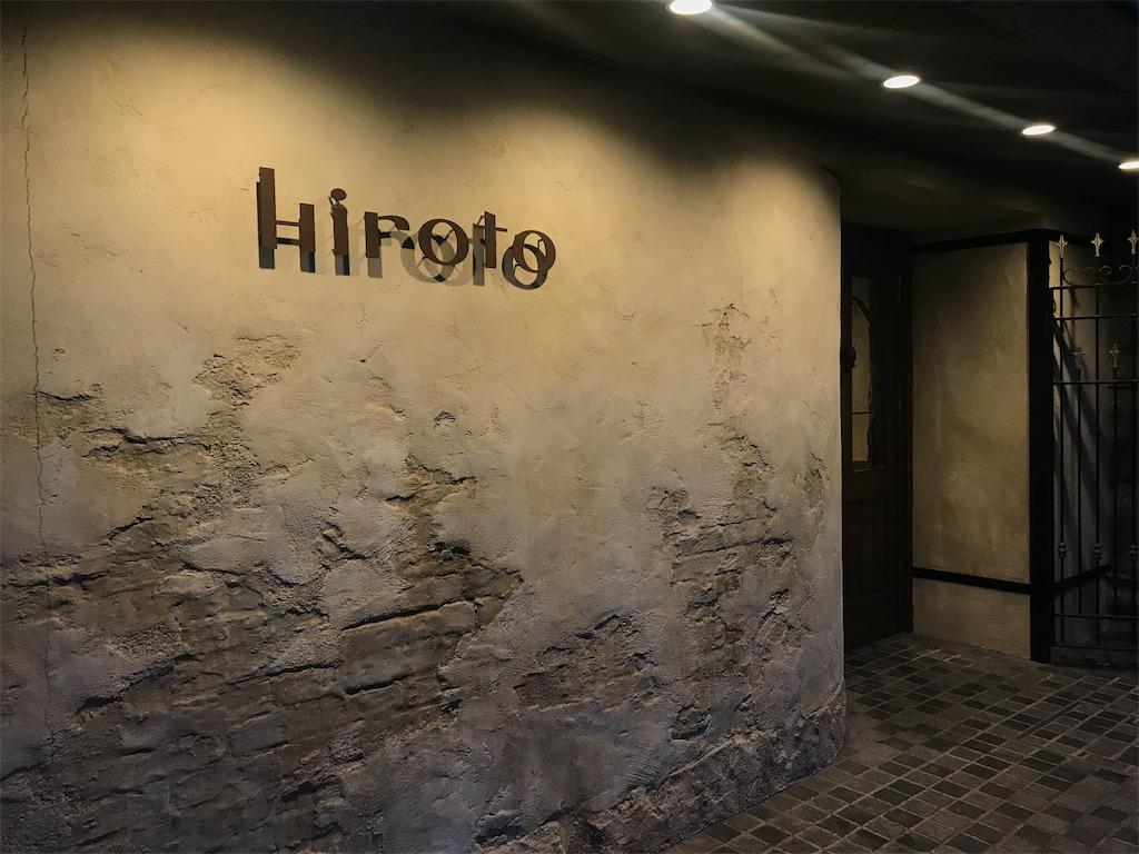 Hiroto(ヒロト)