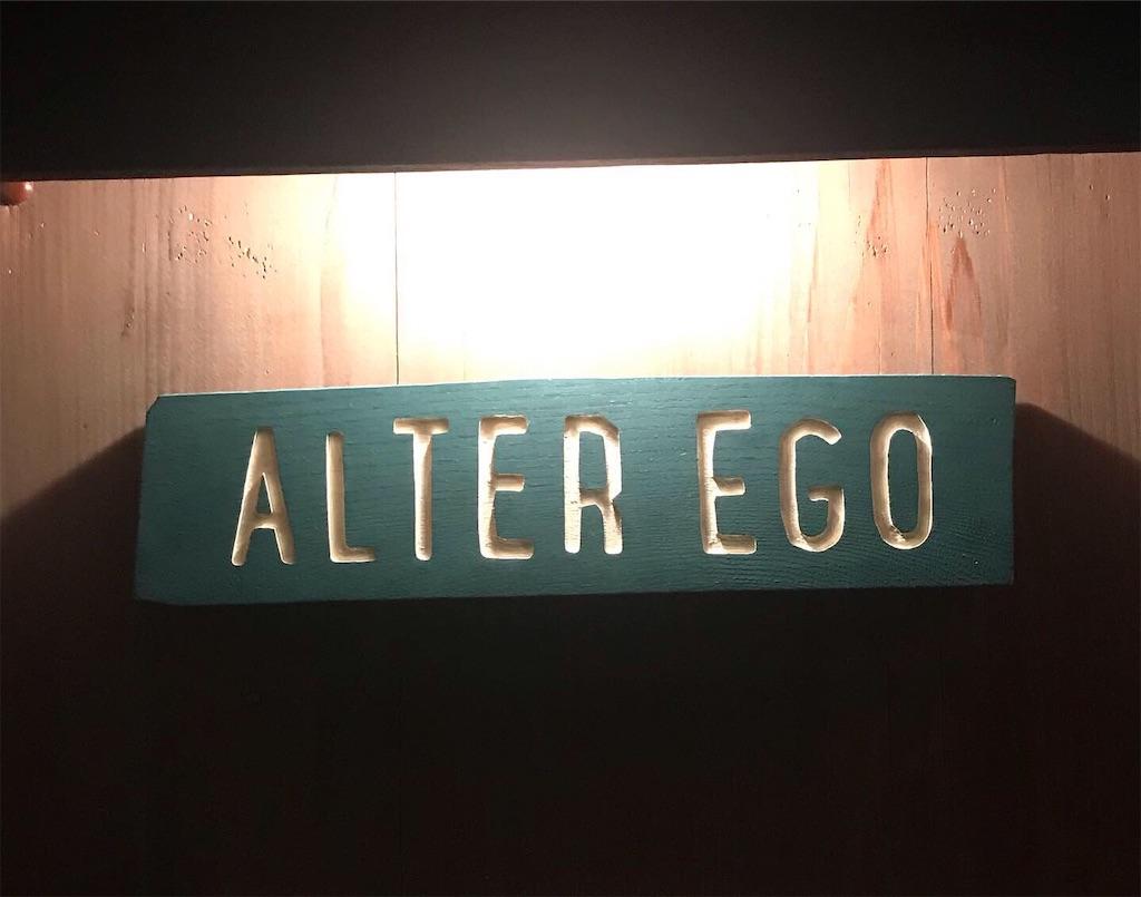 Alter Ego(アルテレーゴ)
