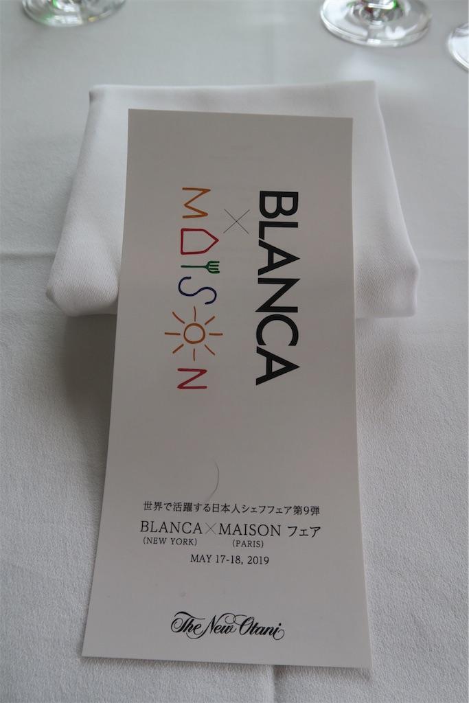 【BLANCA(ビアンカ)】×【MAISON(メゾン)】