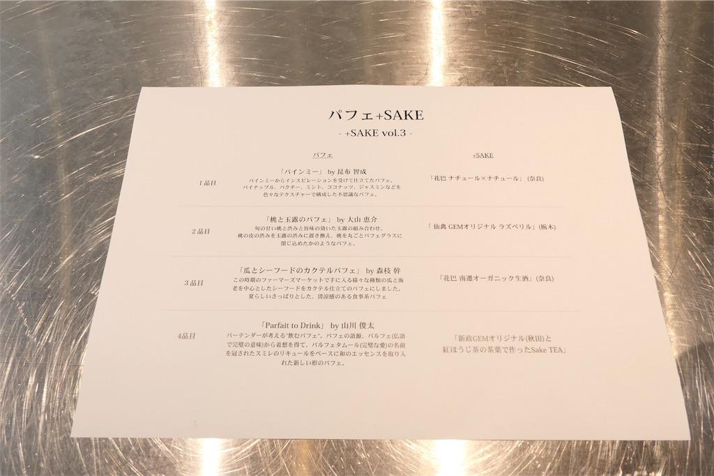 【パフェ+SAKE】+SAKE vol.3