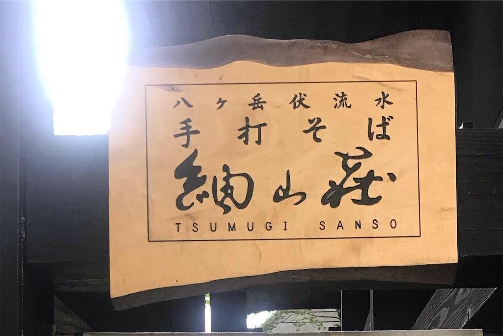 紬山荘(つむぎ さんそう)