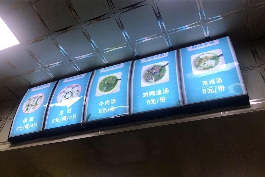 上海・中山公園【晓燕生煎】