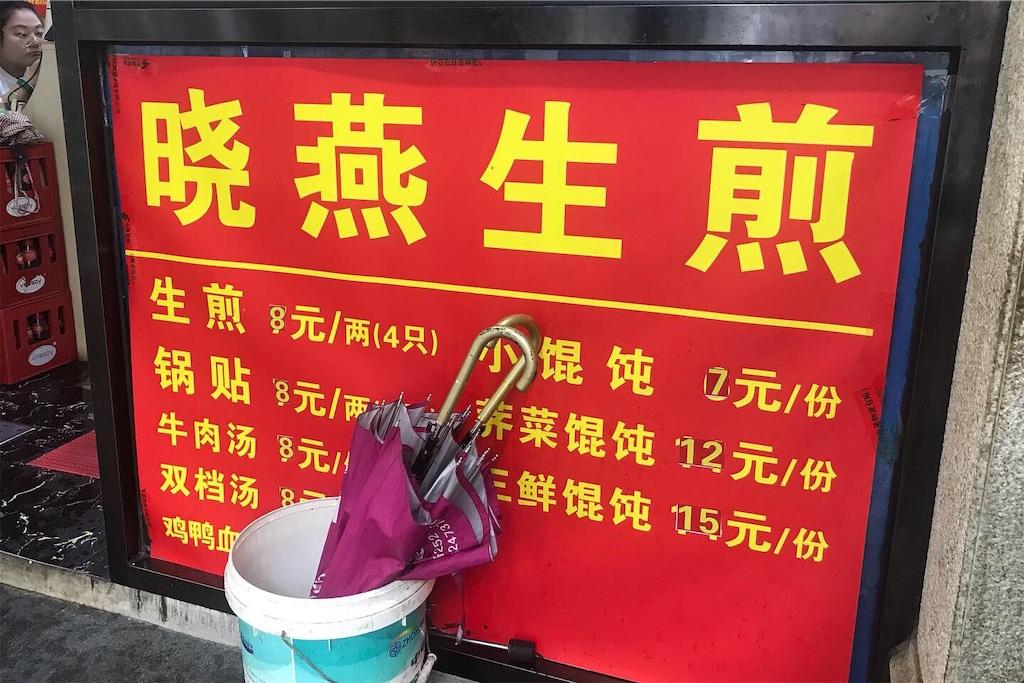 上海【晓燕生煎】