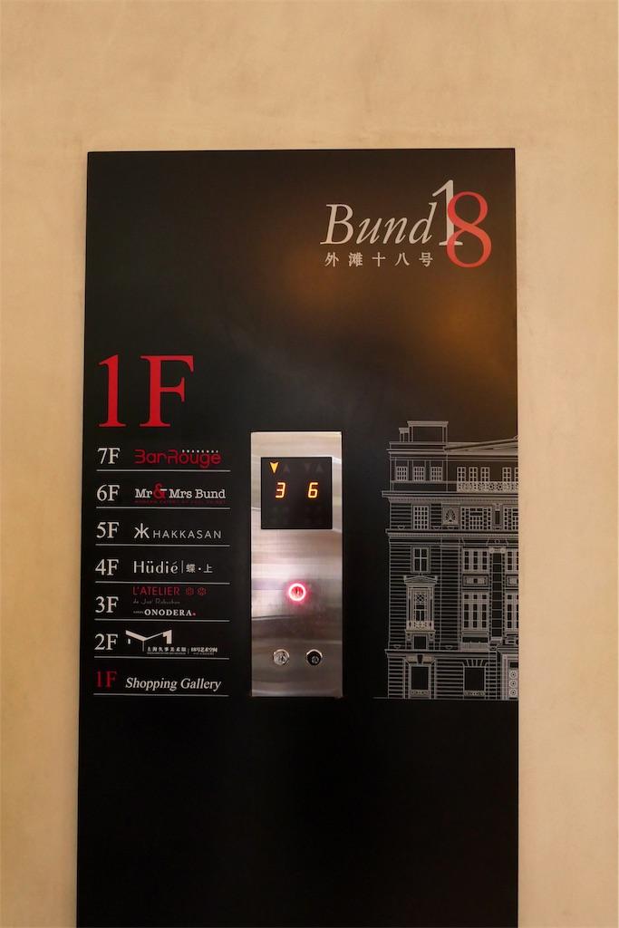 上海『Bund18』