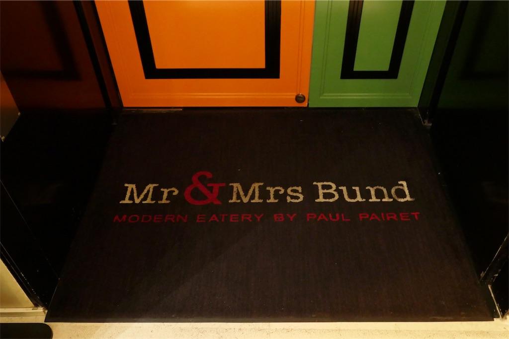 上海【Mr & Mrs Bund】