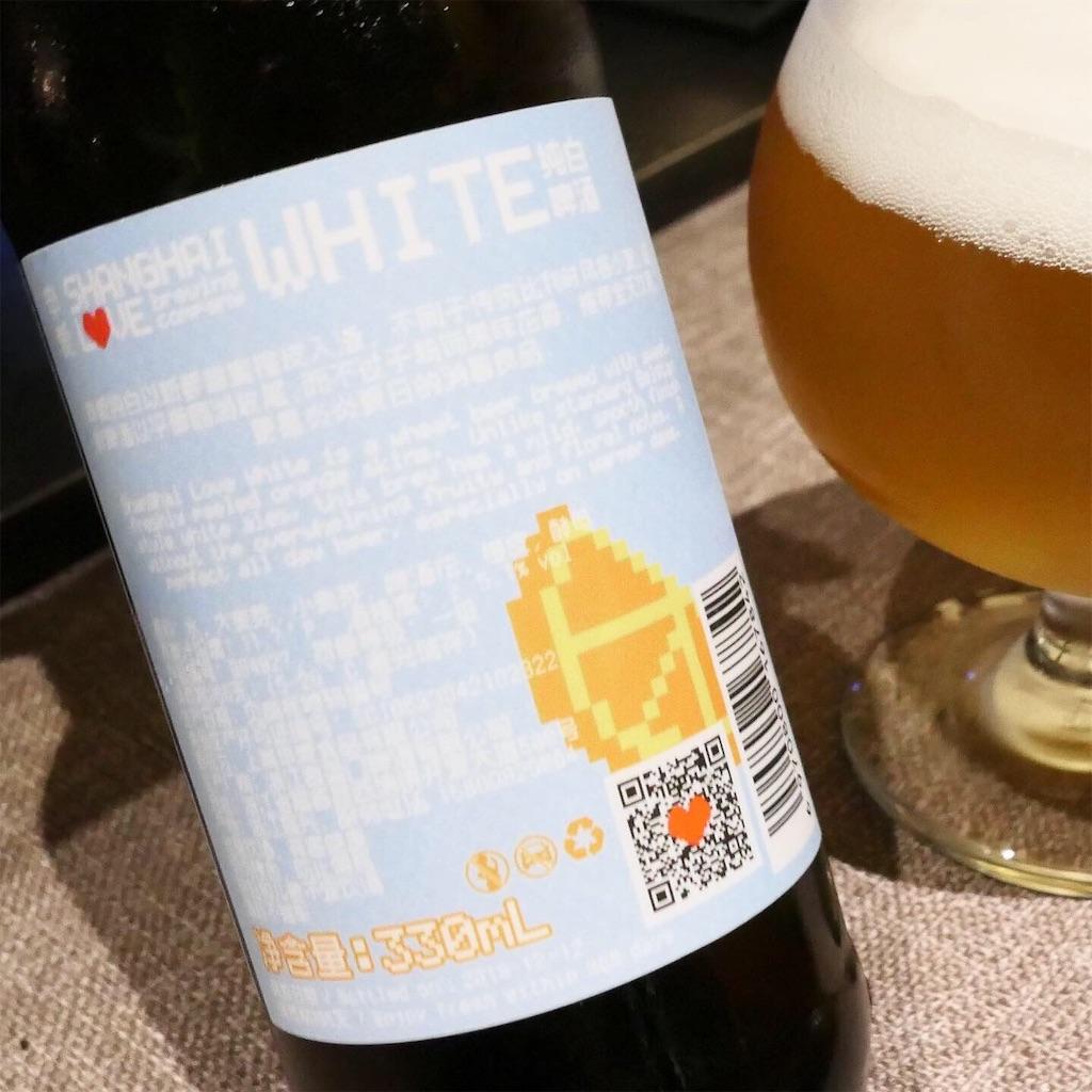 クラフトビール『純白』