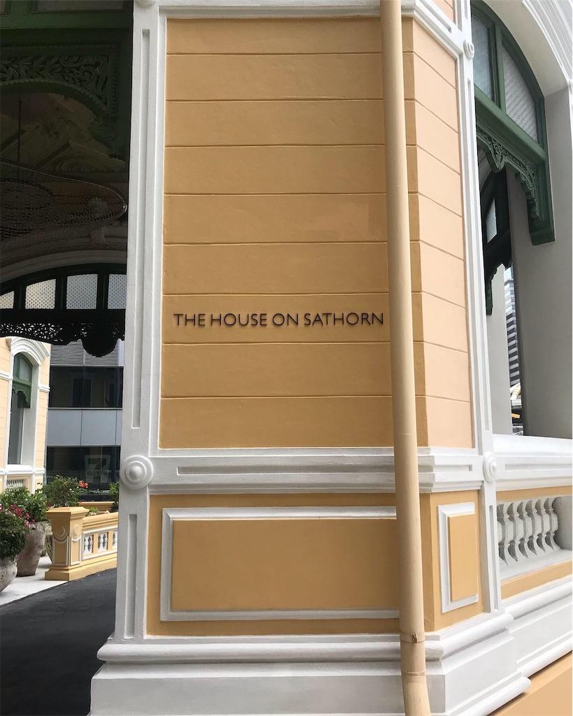 THE HOUSE ON SATHORN(ザ・ハウス・オン・サトーン)