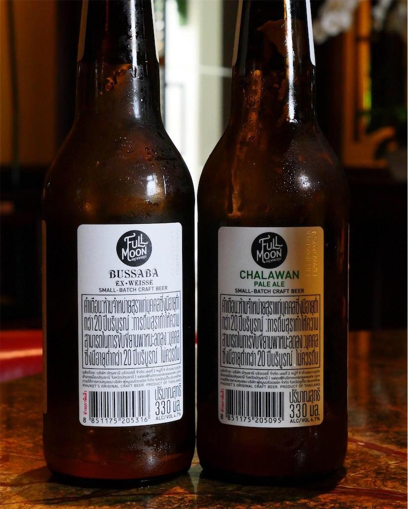 タイのクラフトビール
