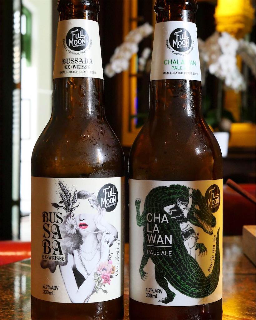タイのクラフトビールFull Moon Brew work