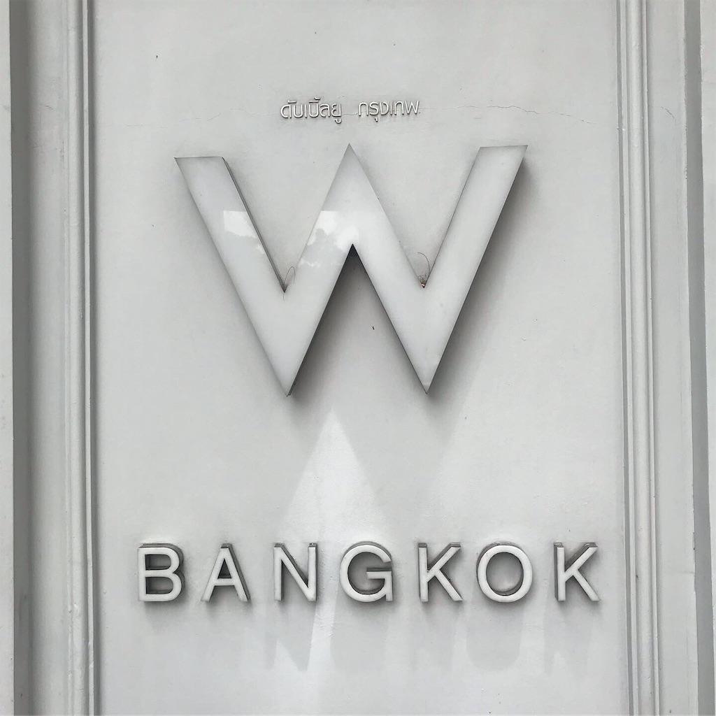 W Bangkok in Thailand