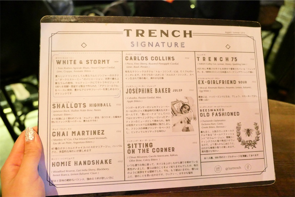 Bar Trench(恵比寿)