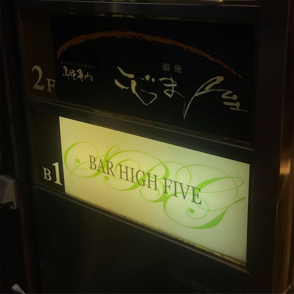 Bar High Five(銀座)