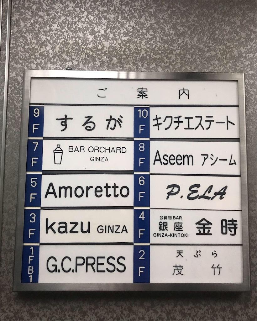 Bar Orchard Ginza(銀座)