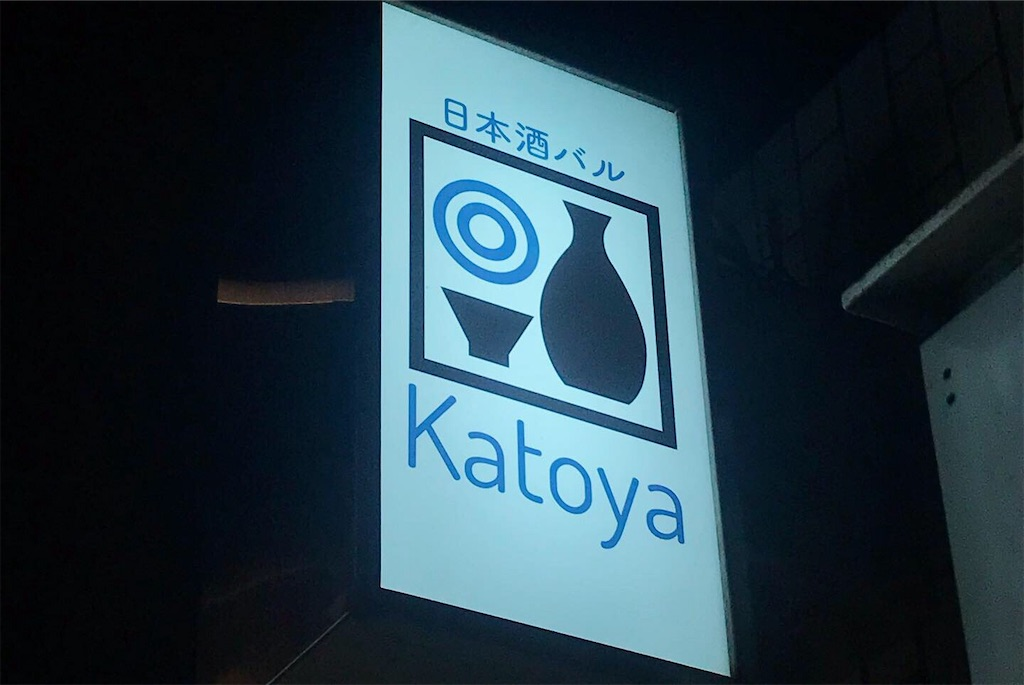日本酒バル KATOYA(カトヤ)