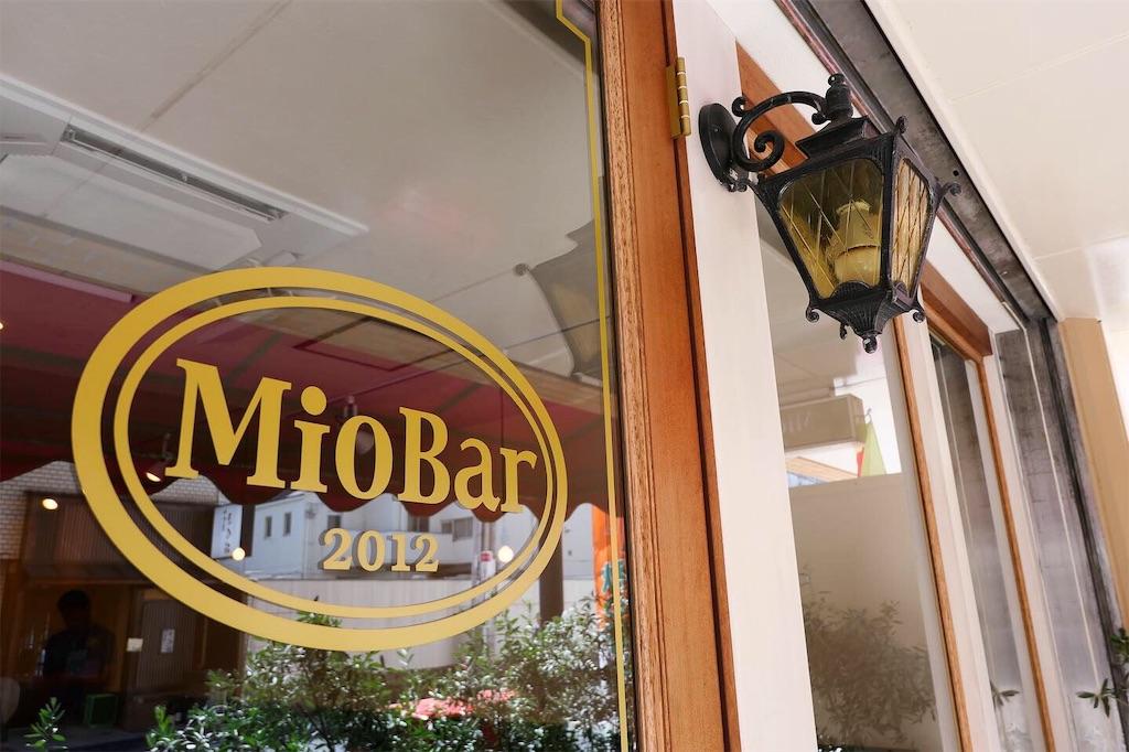 【Mio Bar(ミオバール)】