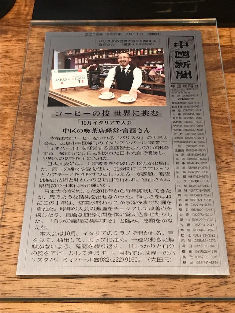 Mio Bar(ミオバール)