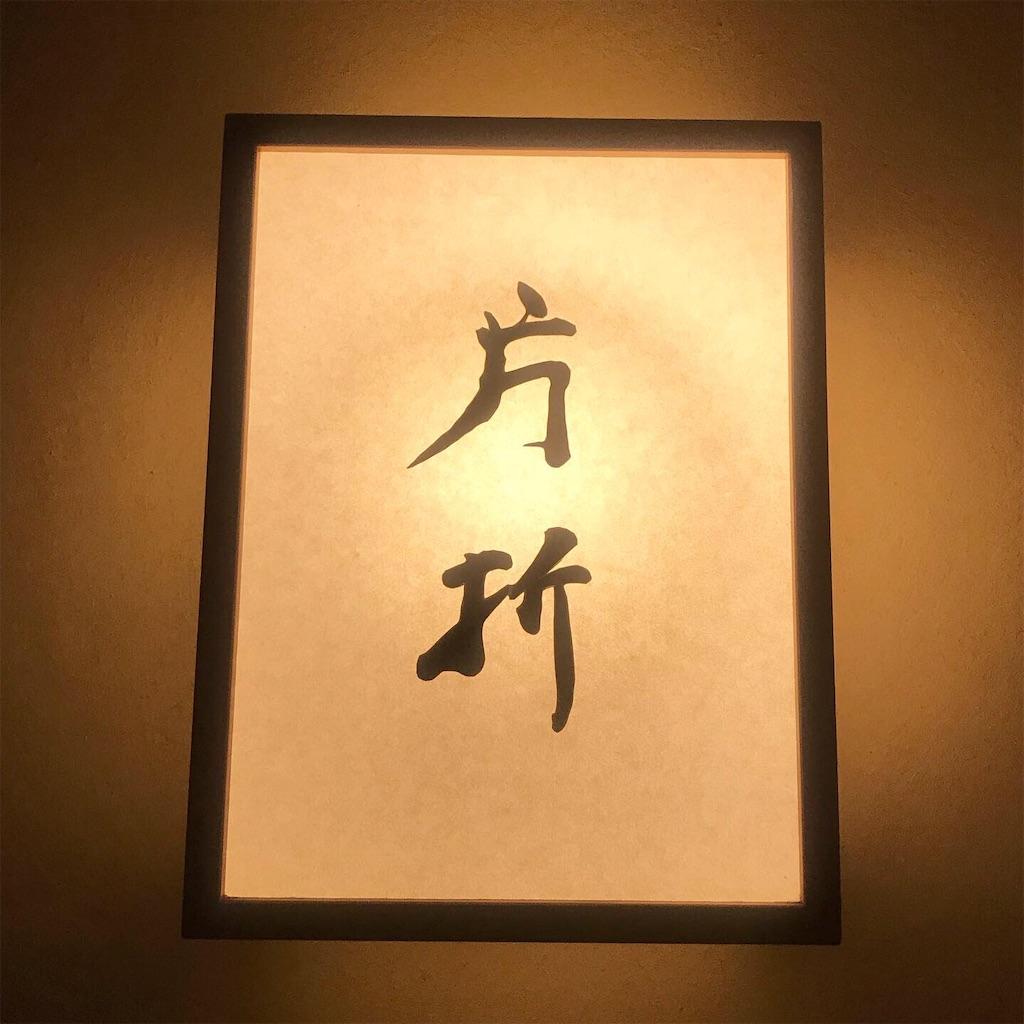 石川・金沢【片折】