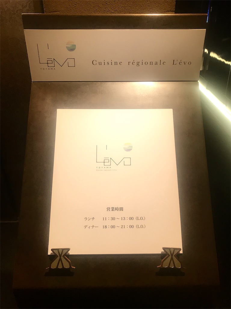 レヴォ(L'evo)