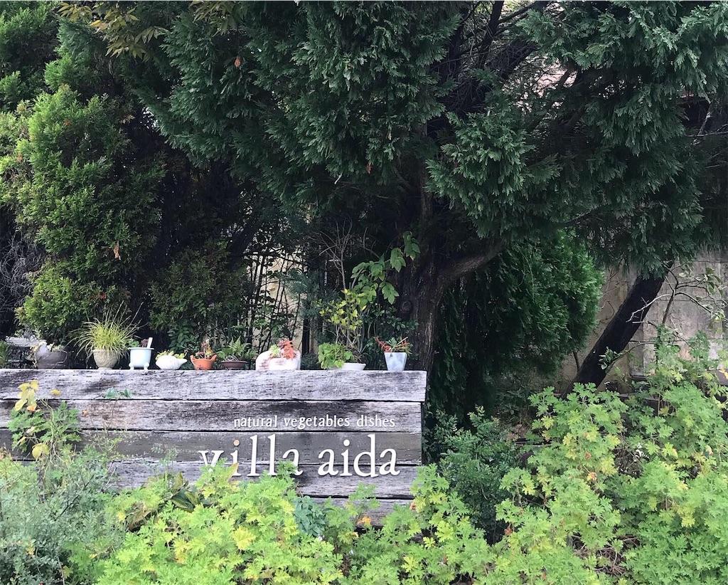 ヴィラ・アイーダ(Villa AiDA)