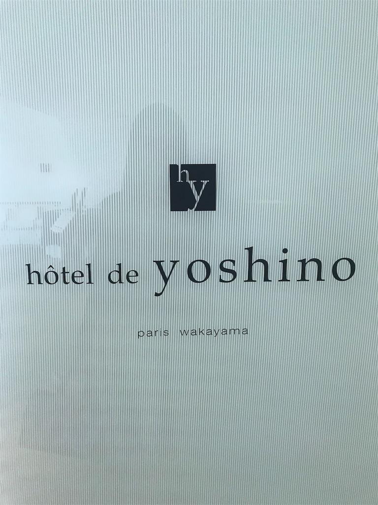 オテル・ド・ヨシノ(hotel de yoshino)