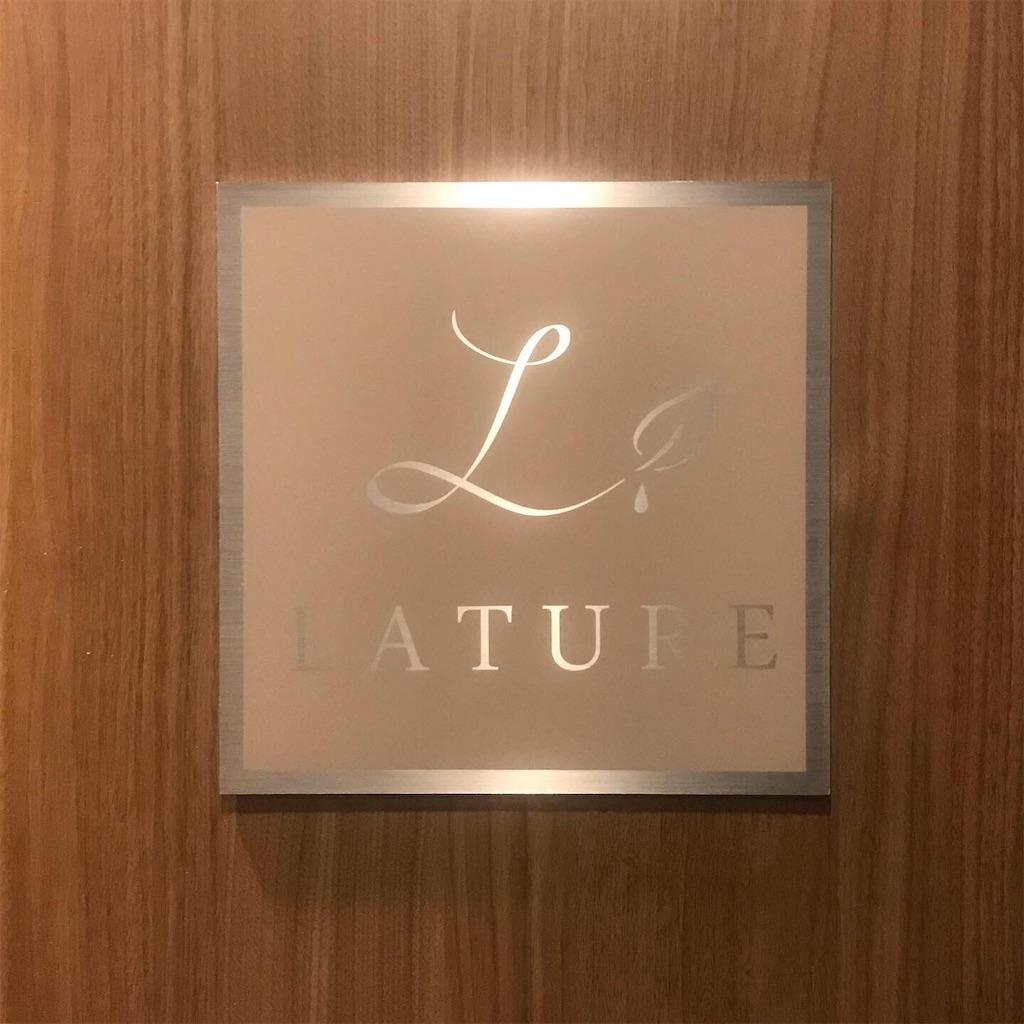 ラチュレ(LATURE)