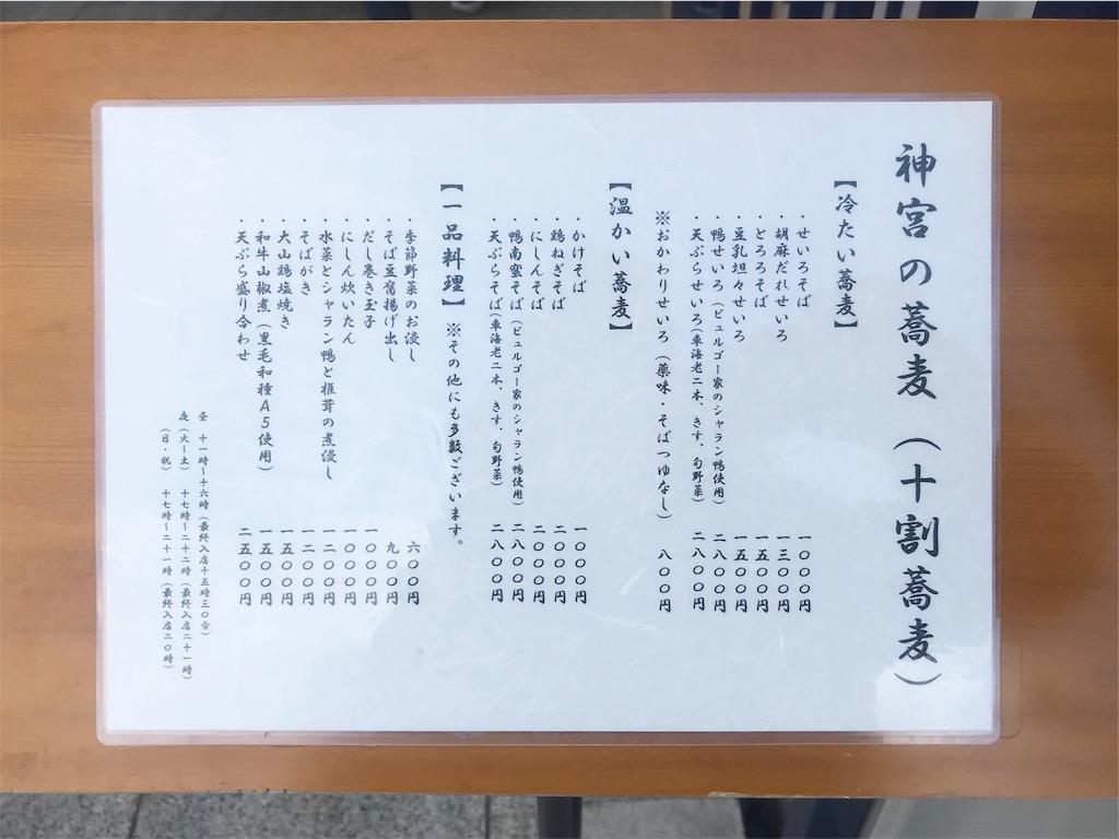 神宮の蕎麦