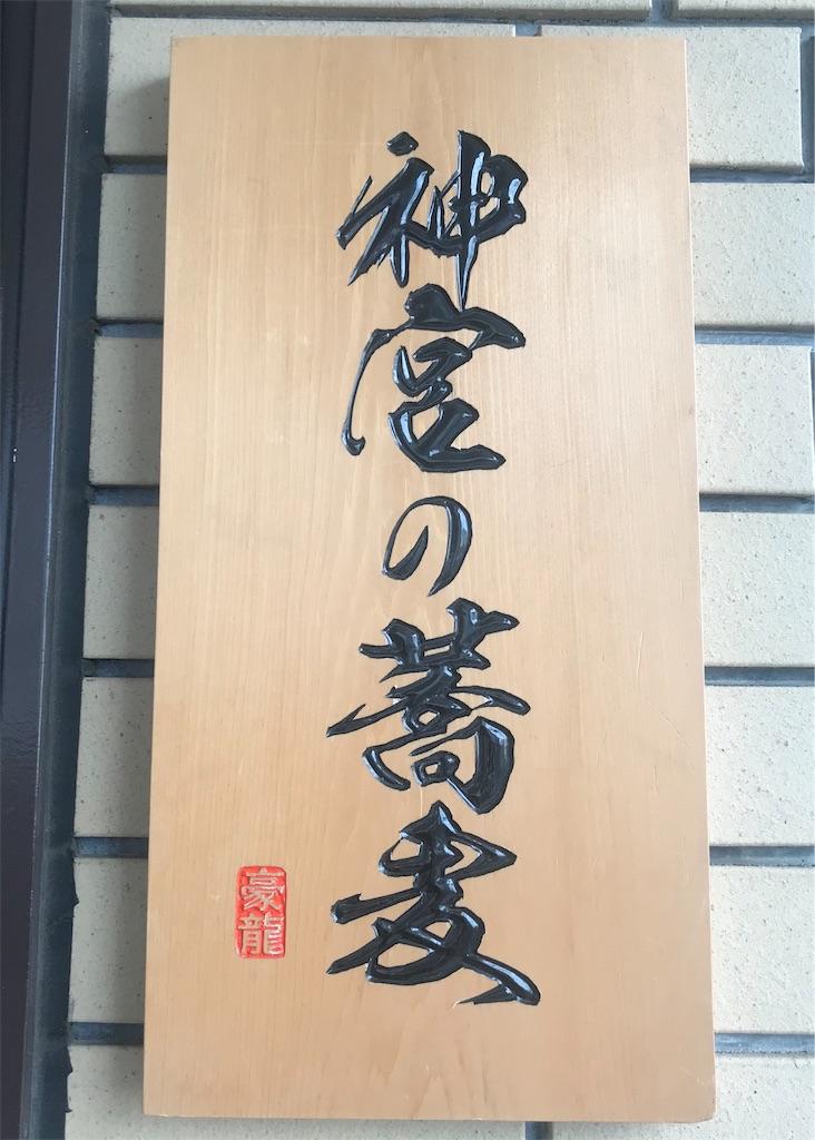 【神宮の蕎麦】