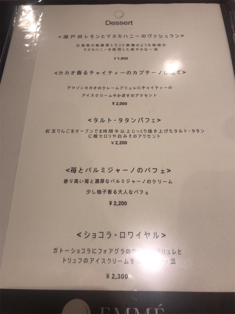表参道【EMME(エンメ)】