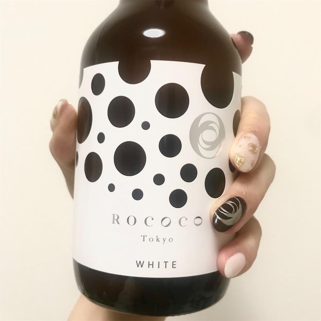 【ROCOCO Tokyo WHITE】