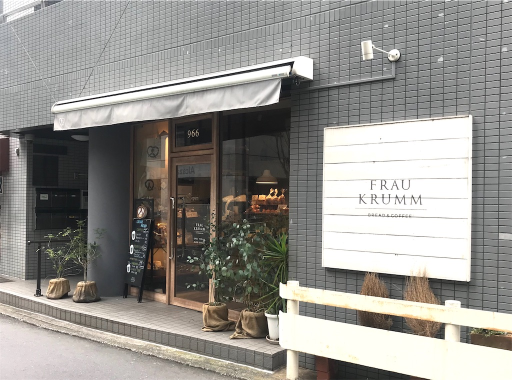 恵比寿【フラウクルム(FrauKrumm)】