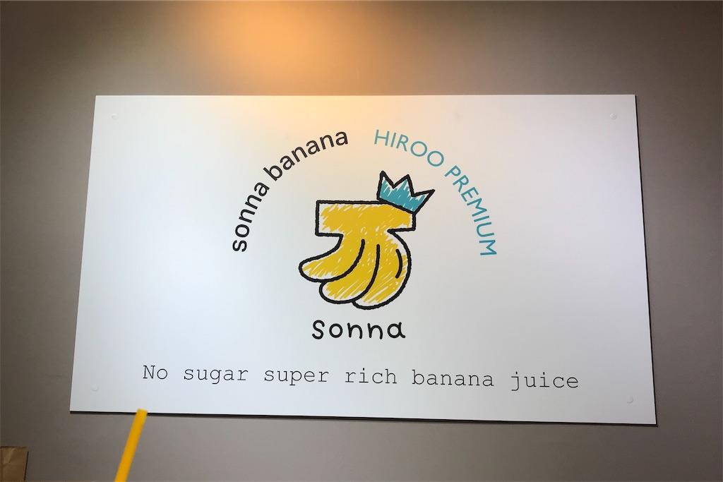 sonna banana hiroo