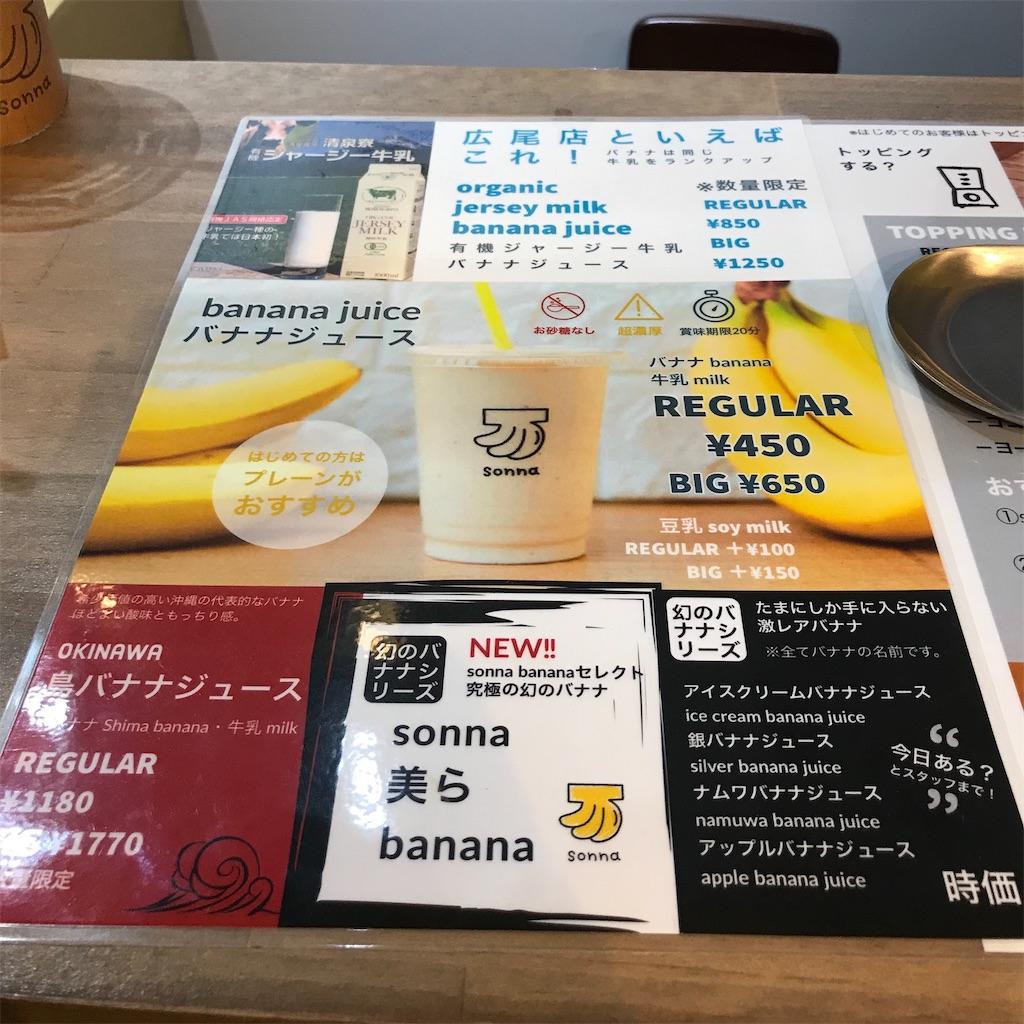 sonna banana HIROO PREMIUM