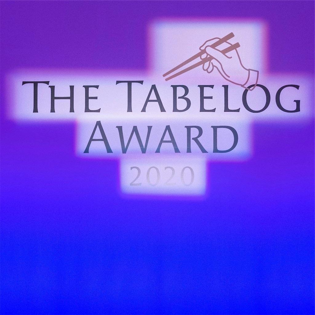 tabelog award 2020