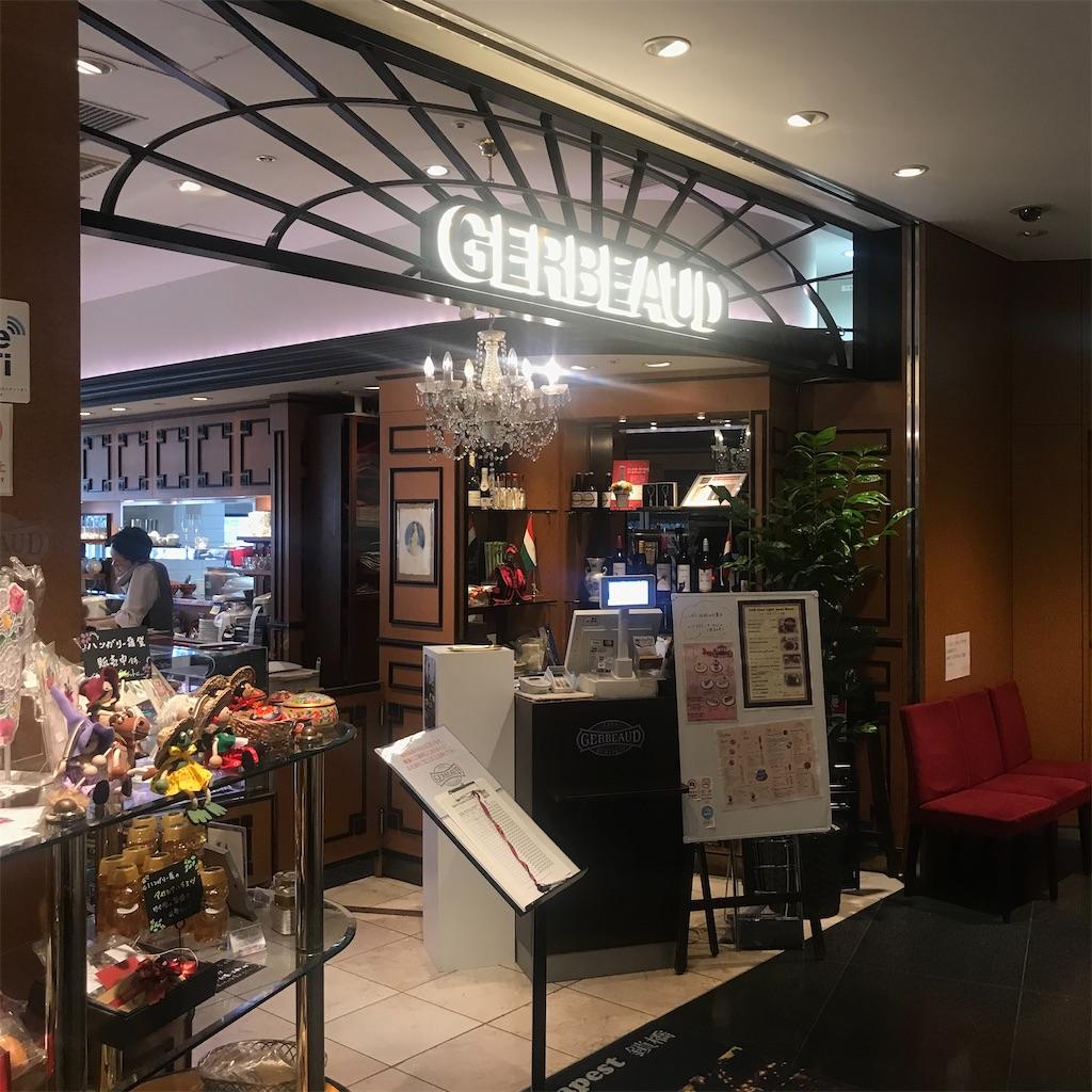 ジェルボー 東京本店 (GERBEAUD)