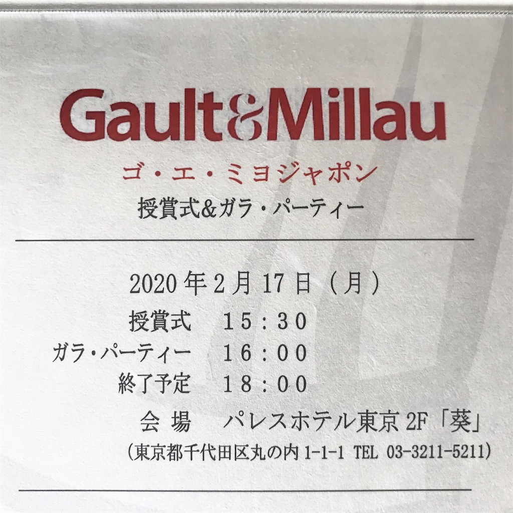 Gault & Millauゴ・エ・ミヨ