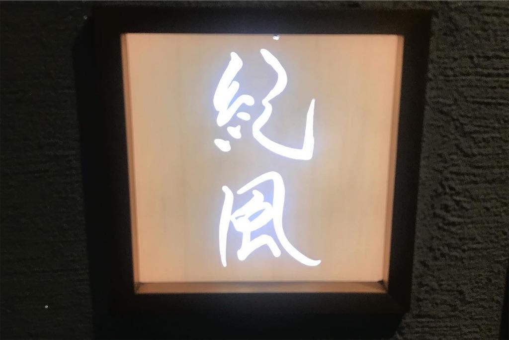恵比寿の日本料理店  【紀風(きふう)】
