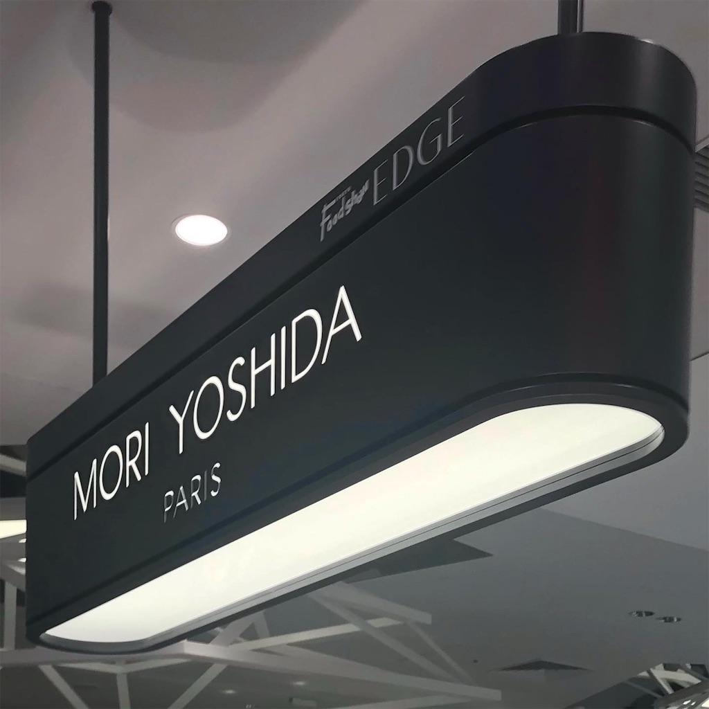MORI YOSHIDA PARIS(モリ・ヨシダ・パリ)渋谷スクランブルスクエア店