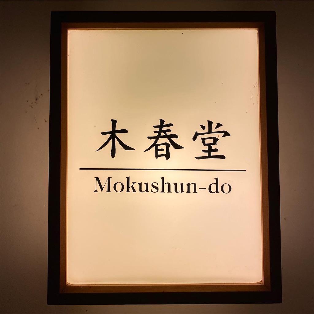 石焼料理 木春堂 (もくしゅんどう)】