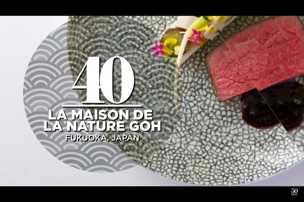 La Maison de la Nature Goh(ラ メゾン ドゥ ラ ナチュール ゴウ)