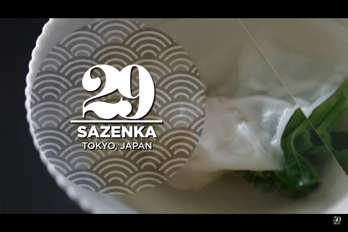茶禅華(Sazenka)
