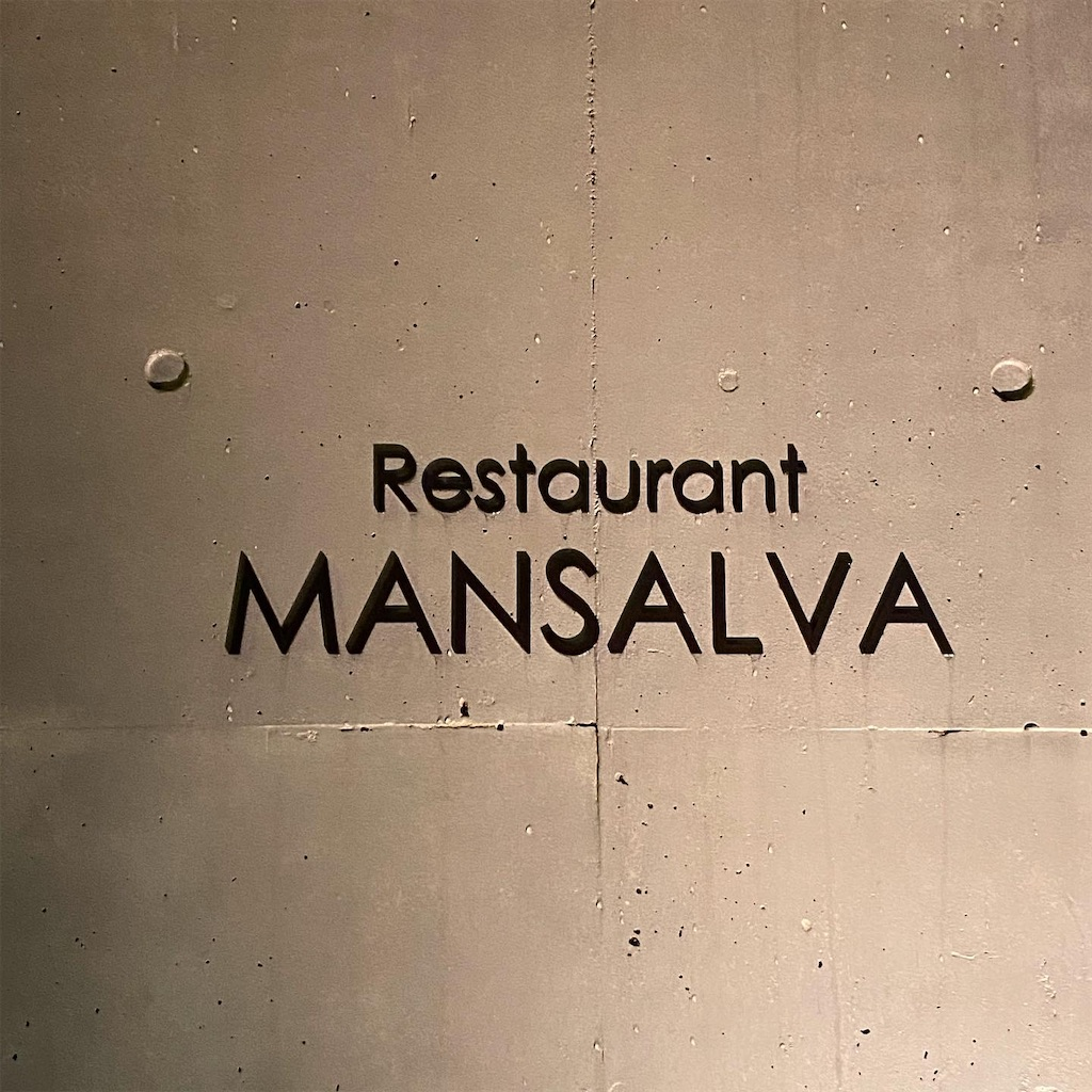 マンサルヴァ(MANSALVA)