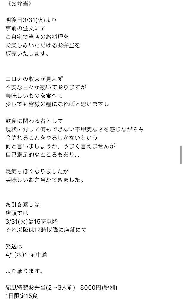 恵比寿 紀風(きふう)