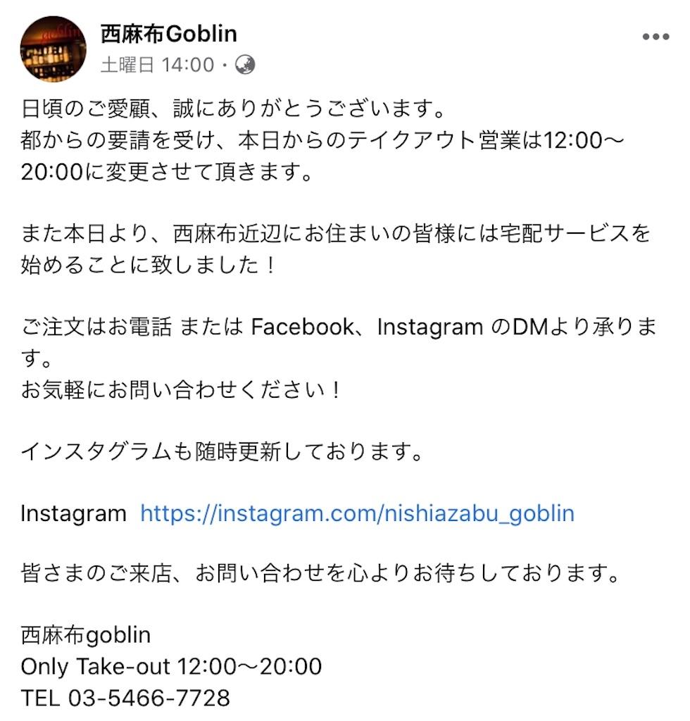 西麻布ワインバー【Goblin(ゴブリン)】
